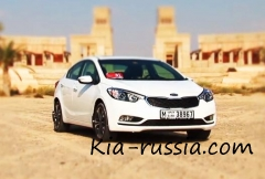 Новое поколение KIA Cerato начинает покорять российский рынок