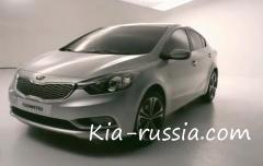 В России началась продажа KIA Cerato 2013